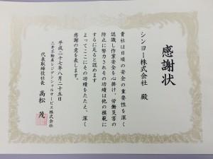 三井感謝状